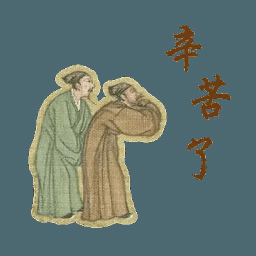 明清上河圖之小人物內心戲 - Sticker 4