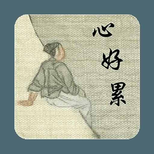 明清上河圖之小人物內心戲 - Sticker 11