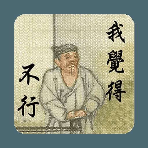 明清上河圖之小人物內心戲 - Sticker 14