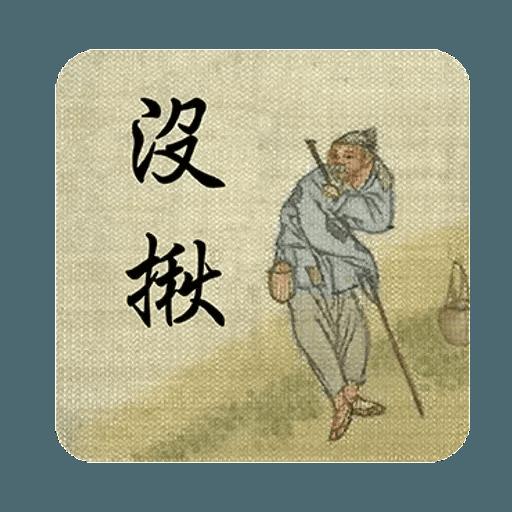 明清上河圖之小人物內心戲 - Sticker 20