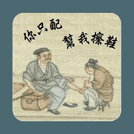 明清上河圖之小人物內心戲 - Sticker 21