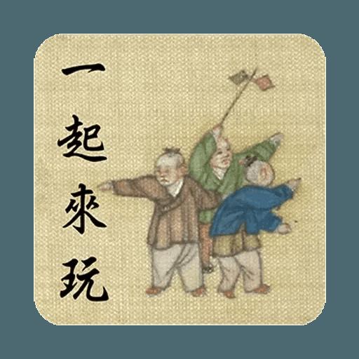 明清上河圖之小人物內心戲 - Sticker 8