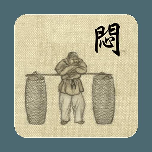 明清上河圖之小人物內心戲 - Sticker 12
