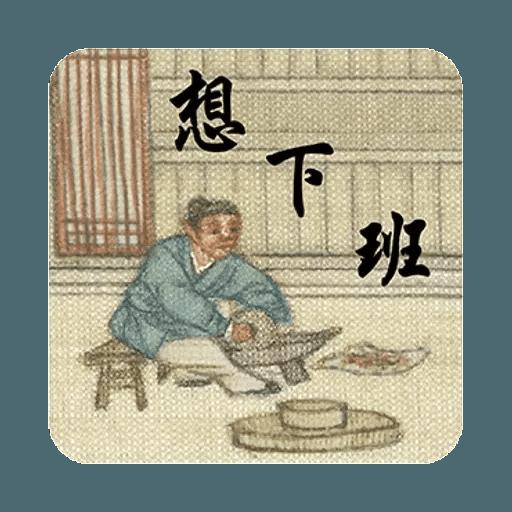 明清上河圖之小人物內心戲 - Sticker 22