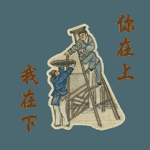 明清上河圖之小人物內心戲 - Sticker 5