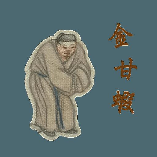 明清上河圖之小人物內心戲 - Tray Sticker