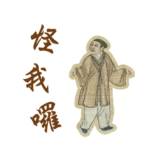明清上河圖之小人物內心戲 - Sticker 3