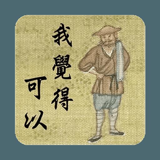 明清上河圖之小人物內心戲 - Sticker 23