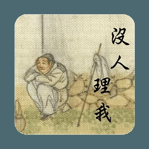 明清上河圖之小人物內心戲 - Sticker 10