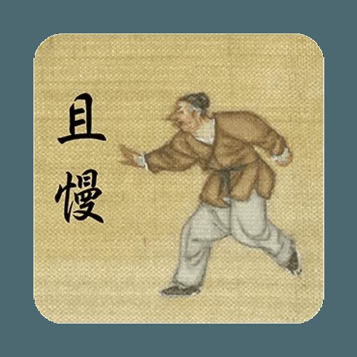 明清上河圖之小人物內心戲 - Sticker 6