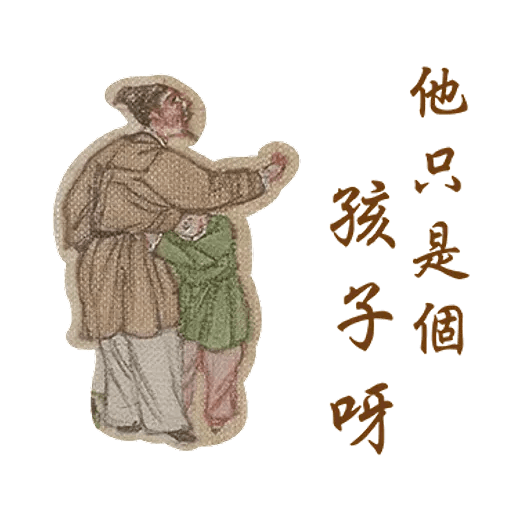 明清上河圖之小人物內心戲 - Sticker 7