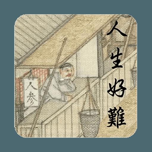 明清上河圖之小人物內心戲 - Sticker 17