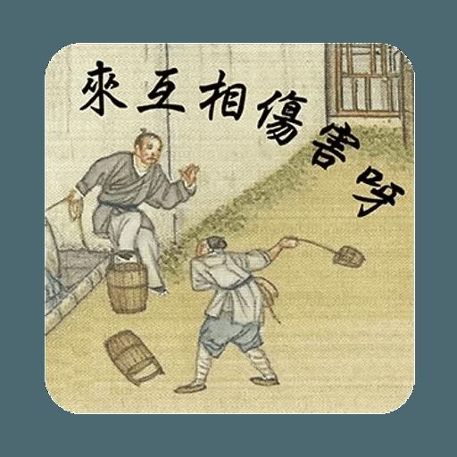 明清上河圖之小人物內心戲 - Sticker 15