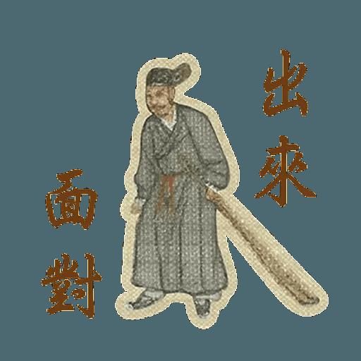 明清上河圖之小人物內心戲 - Sticker 18