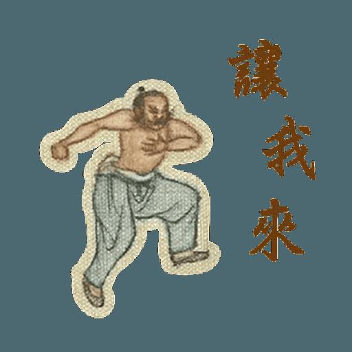 明清上河圖之小人物內心戲 - Sticker 2