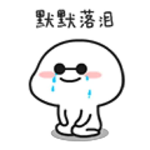 乖巧宝宝6 - Sticker 20