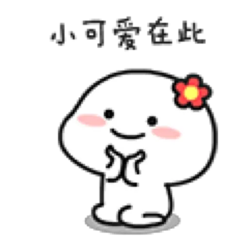 乖巧宝宝6 - Sticker 1