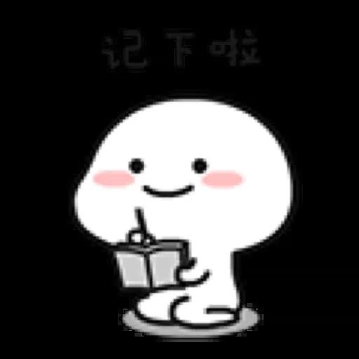 乖巧宝宝6 - Sticker 13
