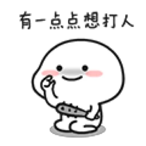 乖巧宝宝6 - Sticker 23