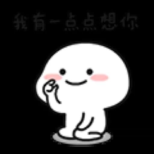 乖巧宝宝6 - Sticker 9