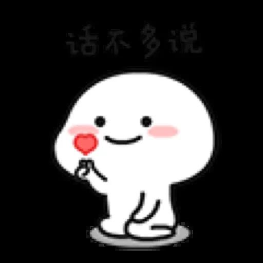 乖巧宝宝6 - Sticker 12
