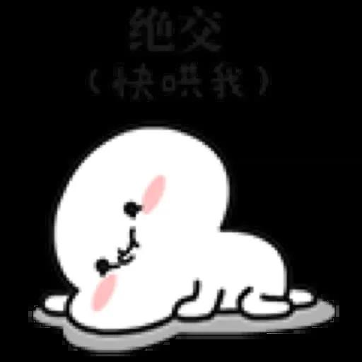 乖巧宝宝6 - Sticker 15