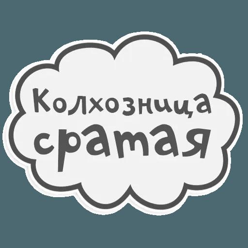 Сильные и независимые стикеры - Sticker 11