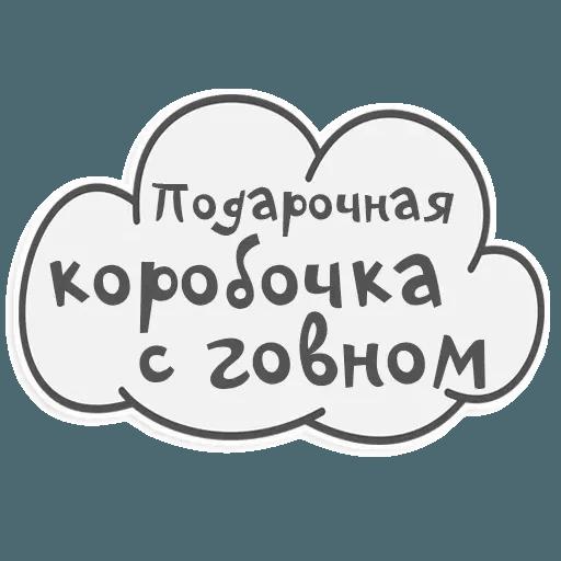 Сильные и независимые стикеры - Sticker 22
