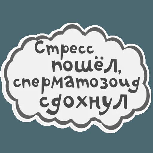 Сильные и независимые стикеры - Sticker 14