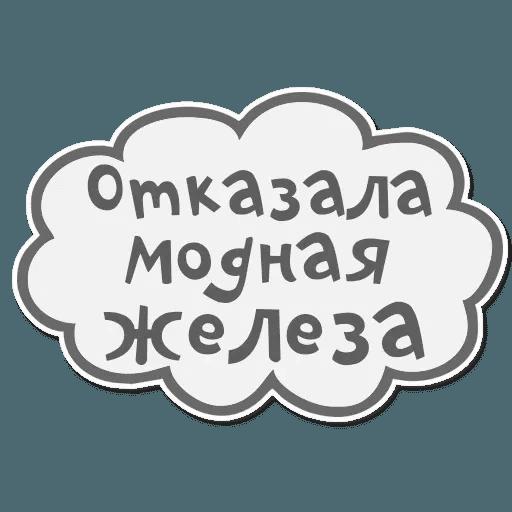 Сильные и независимые стикеры - Sticker 20