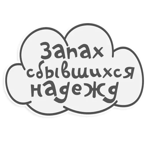 Сильные и независимые стикеры - Sticker 18
