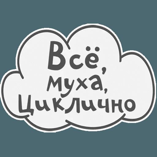 Сильные и независимые стикеры - Sticker 3