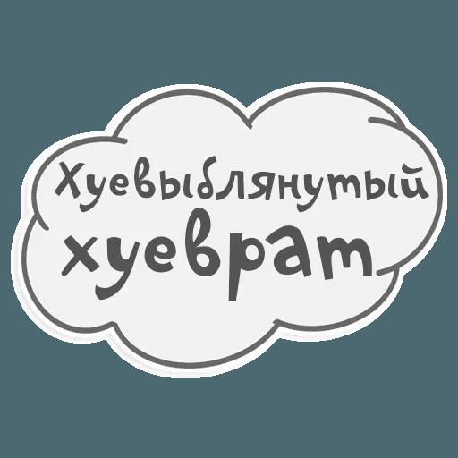 Сильные и независимые стикеры - Sticker 10