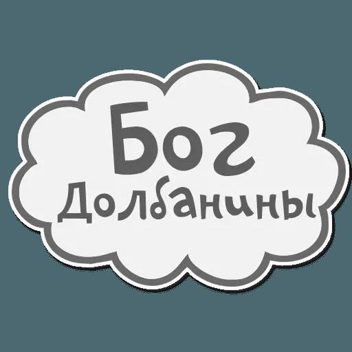Сильные и независимые стикеры - Sticker 16