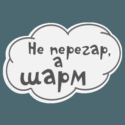 Сильные и независимые стикеры - Sticker 19