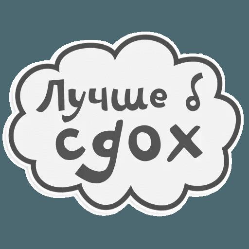 Сильные и независимые стикеры - Sticker 17