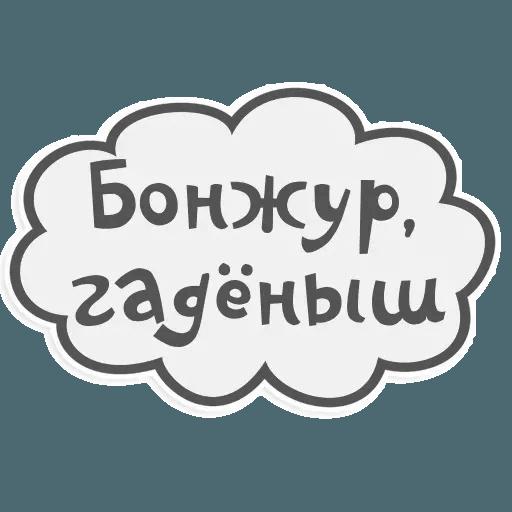 Сильные и независимые стикеры - Sticker 8