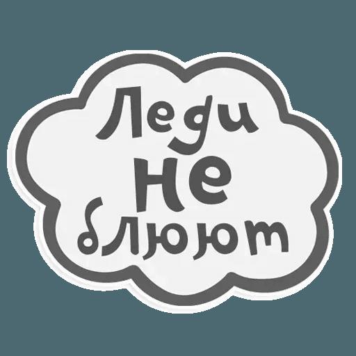 Сильные и независимые стикеры - Sticker 5