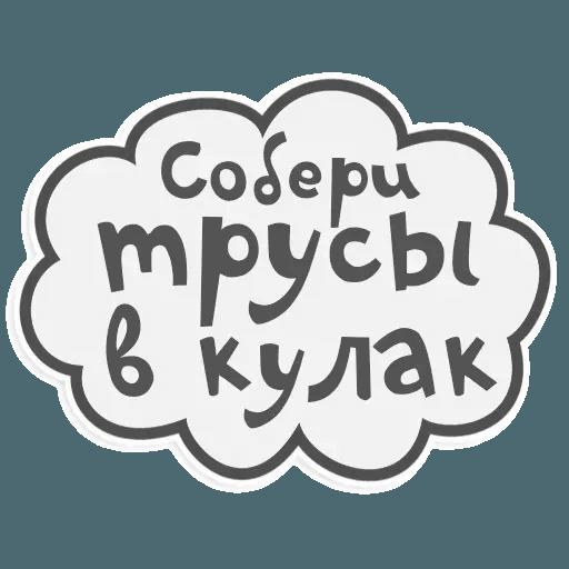 Сильные и независимые стикеры - Sticker 4