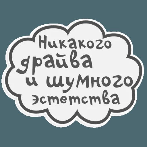 Сильные и независимые стикеры - Sticker 21