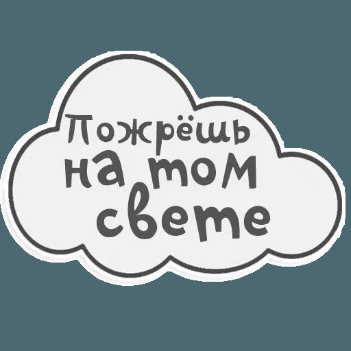 Сильные и независимые стикеры - Sticker 2