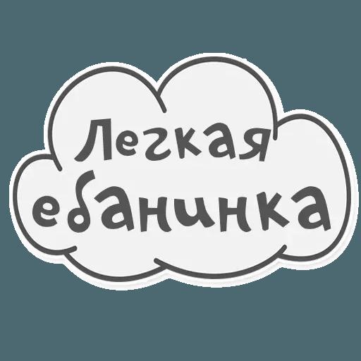 Сильные и независимые стикеры - Sticker 6