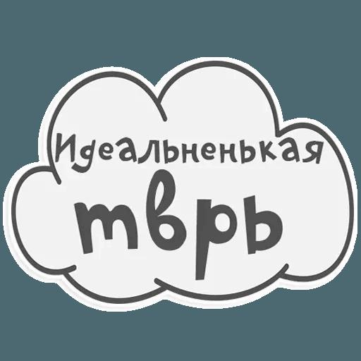 Сильные и независимые стикеры - Sticker 7