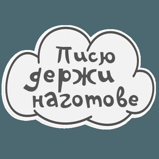 Сильные и независимые стикеры - Tray Sticker