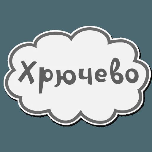 Сильные и независимые стикеры - Sticker 13
