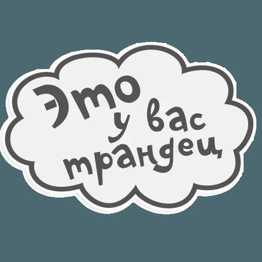 Сильные и независимые стикеры - Sticker 15