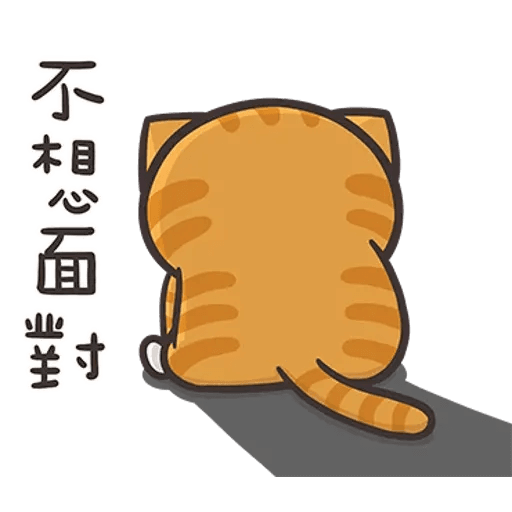 白爛喵1 - Sticker 8
