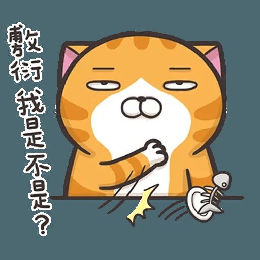 白爛喵1 - Sticker 10