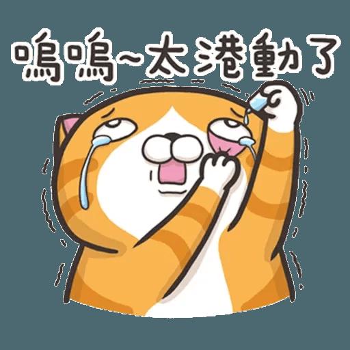 白爛喵1 - Sticker 29