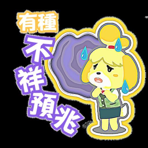 動森 WhatsappSticker EP1 - Sticker 7